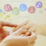 cossami 「結婚しよ♪」