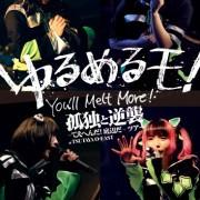 ゆるめるモ!「孤独と逆襲 ~てえへんだ!底辺だ~ ツアー at TSUTAYA O-EAST」(DVD)